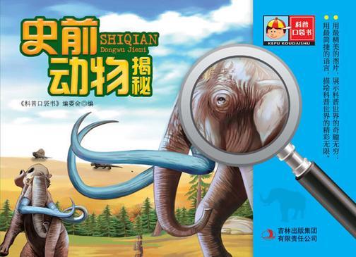 史前动物揭秘