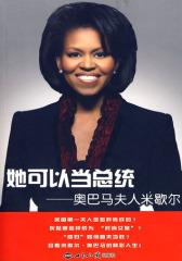 她可以当总统——奥巴马夫人米歇尔(试读本)