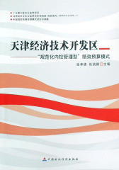 """天津经济技术开发区""""规范化内控管理型""""绩效预算模式(仅适用PC阅读)"""