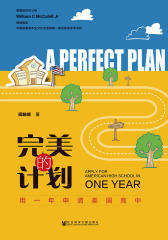 完美的计划:用一年申请美国高中