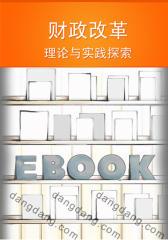 财政改革理论与实践探索(仅适用PC阅读)