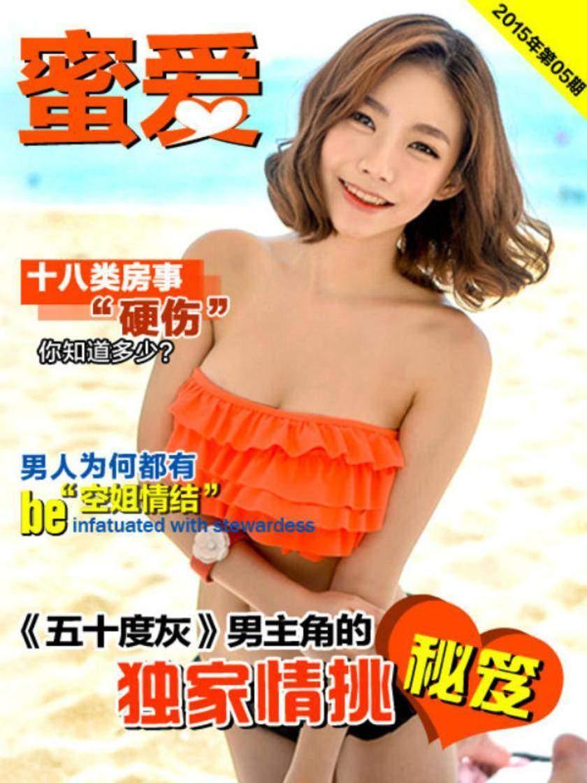 《蜜爱》2015.5(电子杂志)