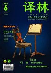 译林 双月刊 2011年06期(电子杂志)(仅适用PC阅读)