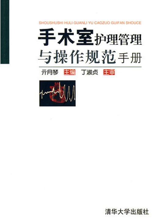 手术室护理管理与操作规范手册(仅适用PC阅读)