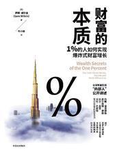 财富的本质:1%的人如何实现爆炸式财富增长