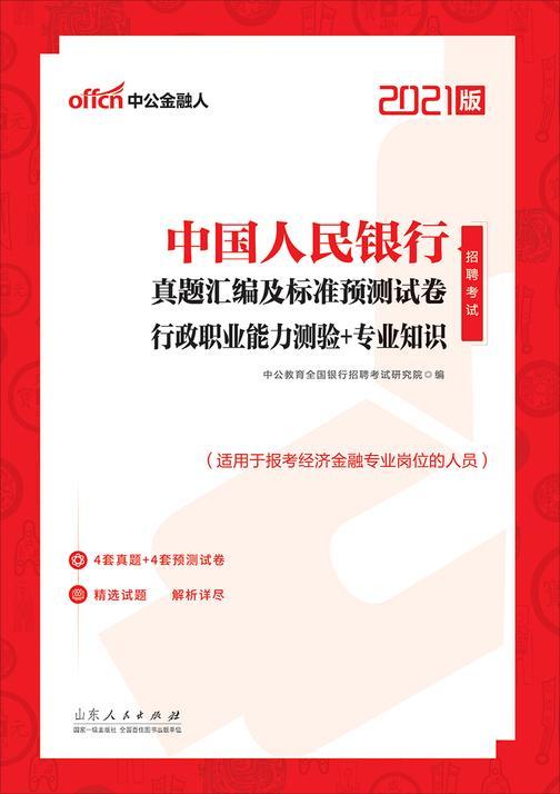 中公2021中国人民银行招聘考试真题汇编及标准预测试卷行政职业能力测验+专业知识