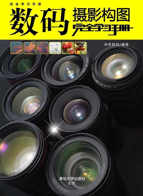 数码摄影构图完全学习手册(仅适用PC阅读)