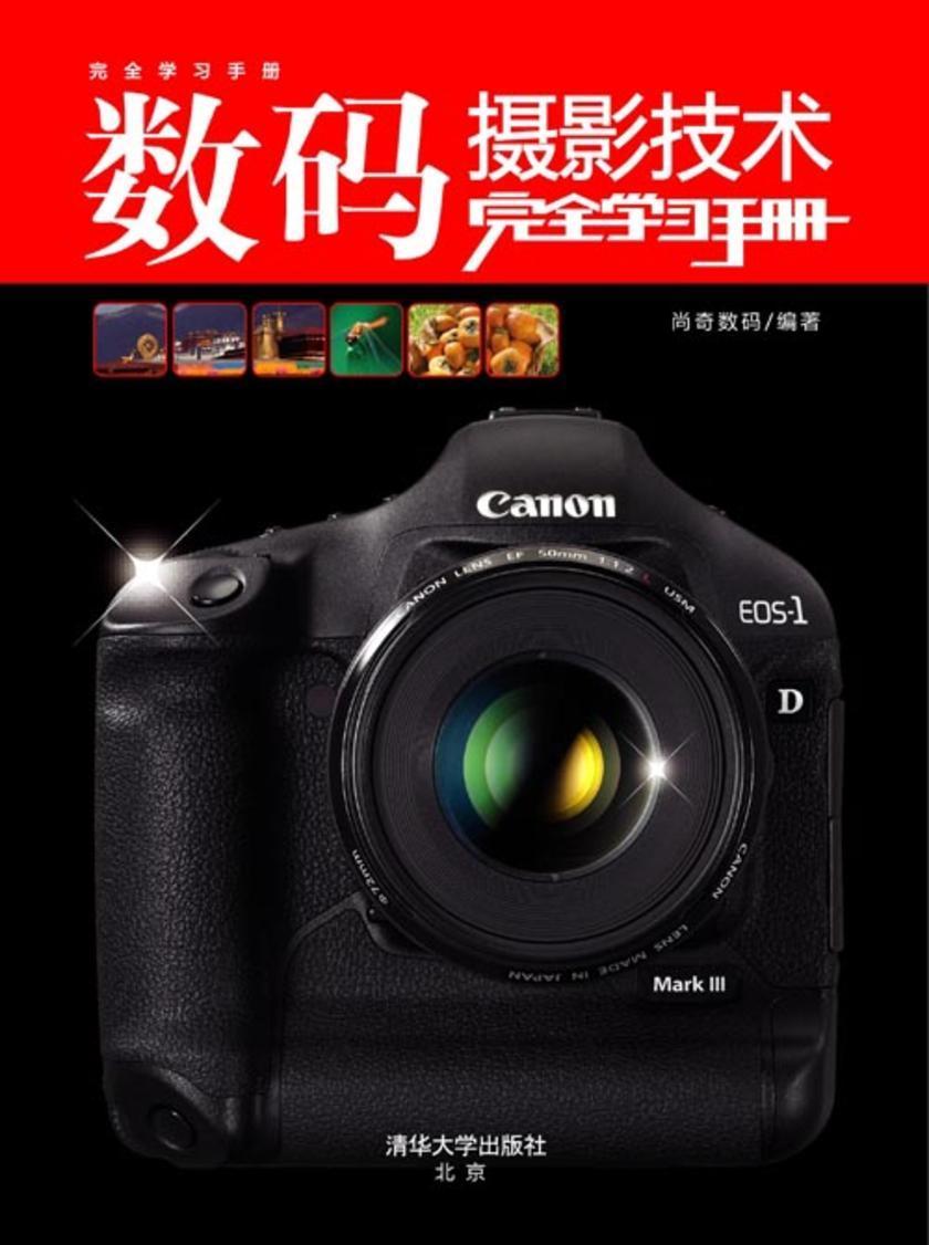 数码摄影技术完全学习手册(仅适用PC阅读)