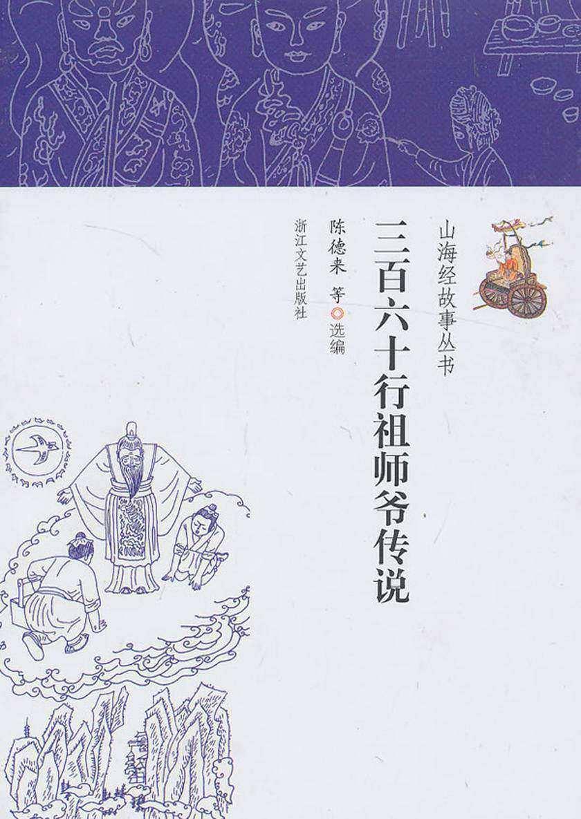 三百六十行祖师爷传说(山海经故事丛书)
