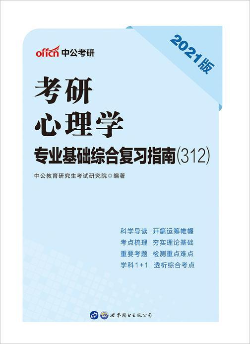 中公2021考研心理学专业基础综合复习指南(312)
