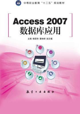 Access 2007数据库应用