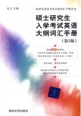 硕士研究生入学考试英语大纲词汇手册(第3版)(仅适用PC阅读)