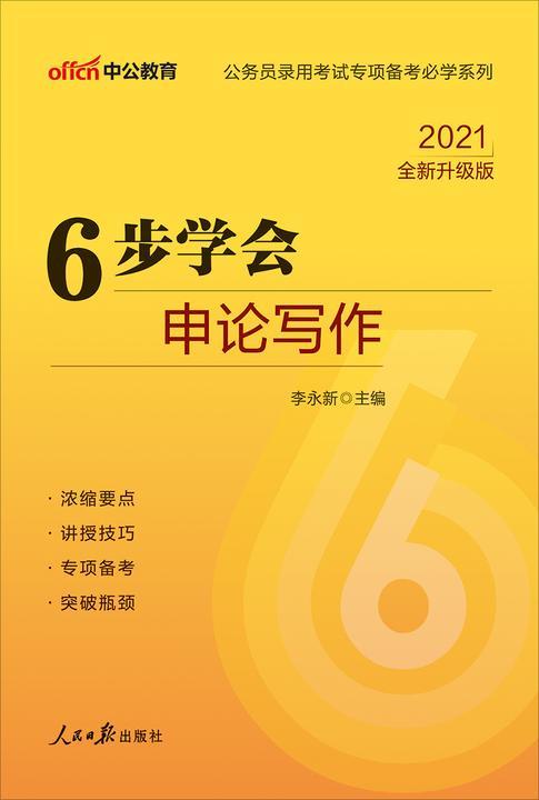 中公2021公务员录用考试专项备考必学系列6步学会申论写作(全新升级)