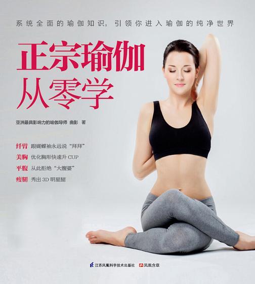 正宗瑜伽从零学(无光盘数据提供)