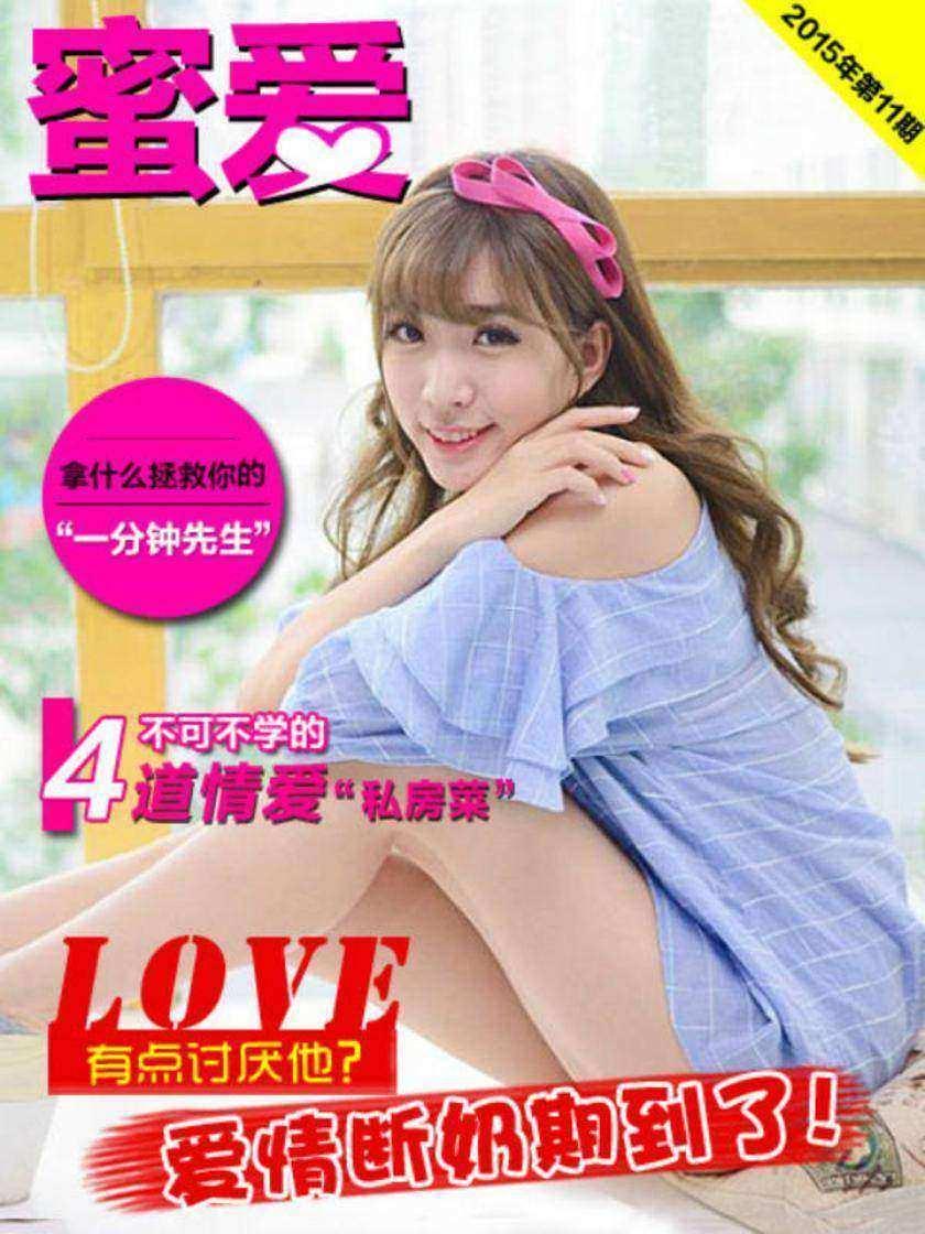 《蜜爱》2015.11(电子杂志)