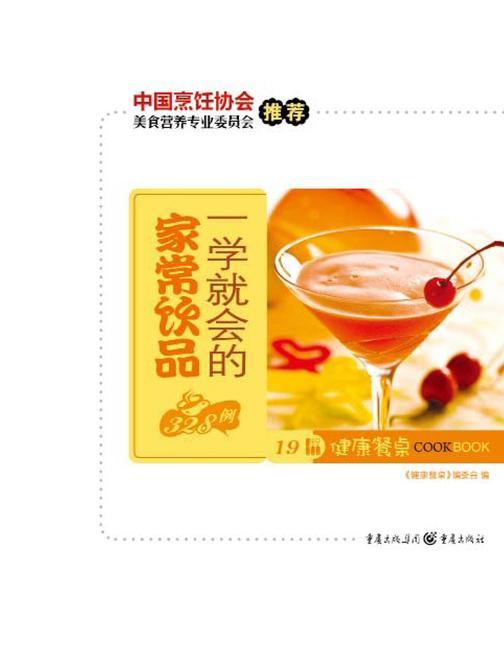 一学就会的家常饮品328例