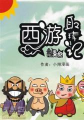 西游取精记-02(仅适用PC阅读)