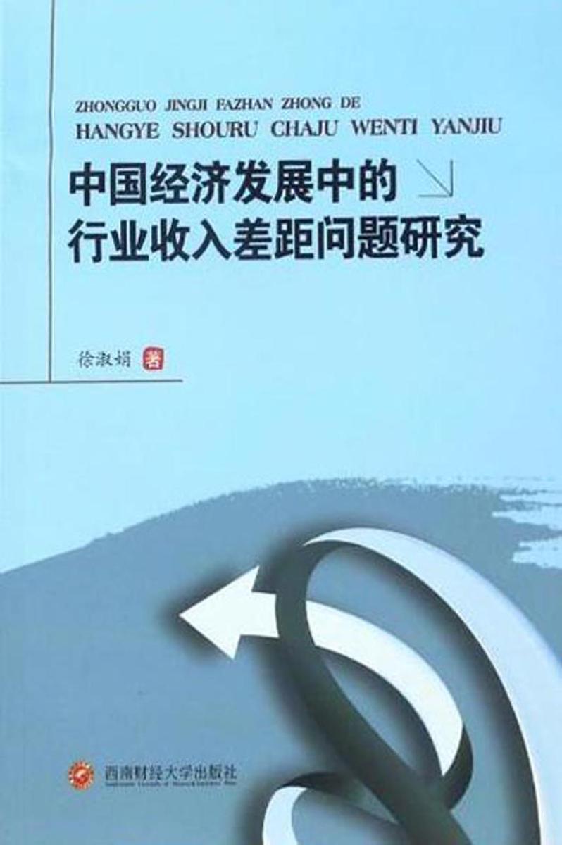 中国经济发展中的行业收入差距问题研究
