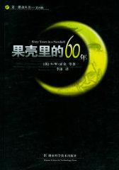 果壳里的60年——第一推动丛书·第四辑(试读本)