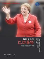 智利女总统巴切莱特:绽放的铿锵玫瑰