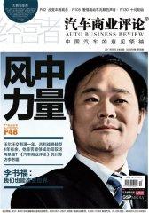 经营者·汽车商业评论 月刊 2011年08期(电子杂志)(仅适用PC阅读)