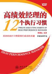 高绩效经理的12个执行习惯(仅适用PC阅读)