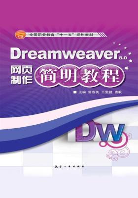 Dreamweaver网页制作简明教程
