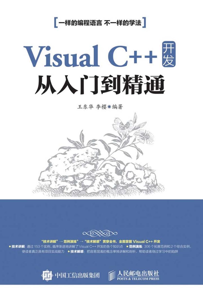 Visual C++ 开发从入门到精通