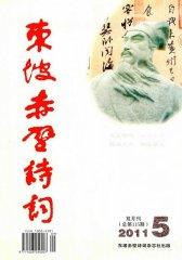东坡赤壁诗词 季刊 2011年05期(电子杂志)(仅适用PC阅读)