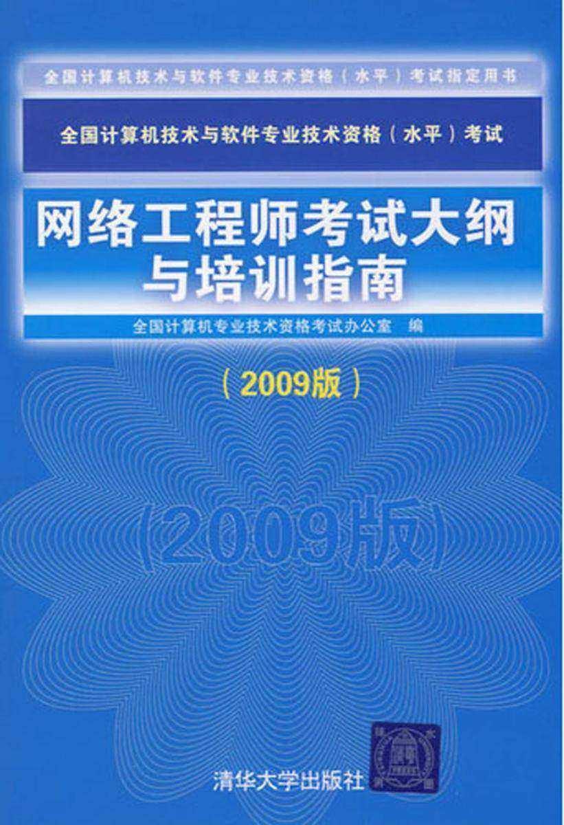 网络工程师考试大纲与培训指南(2009版)(仅适用PC阅读)