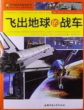 学生最喜欢的科普书:飞出地球的战车