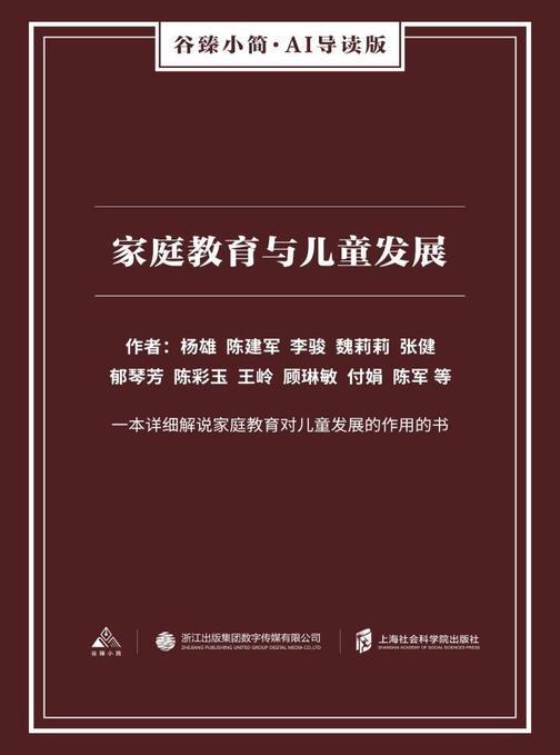 家庭教育与儿童发展(谷臻小简·AI导读版)