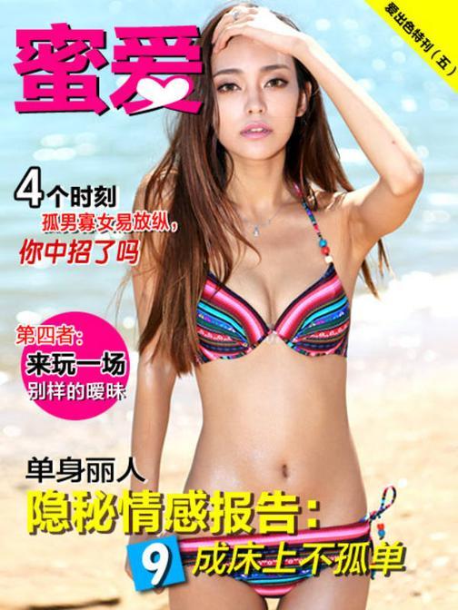 《蜜爱·爱出色特刊》(五)(电子杂志)