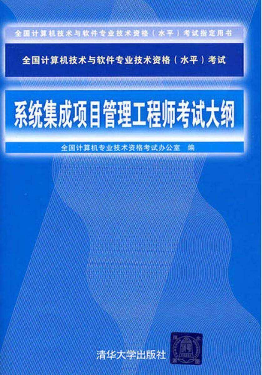 系统集成项目管理工程师考试大纲(仅适用PC阅读)