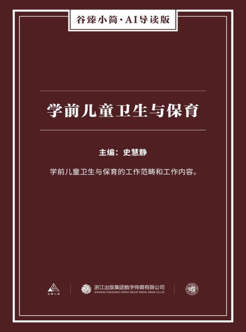 学前儿童卫生与保育(谷臻小简·AI导读版)在线阅读