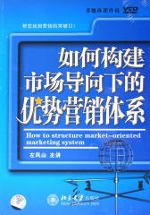 如何构建市场导向下的优势营销体系(仅适用PC阅读)