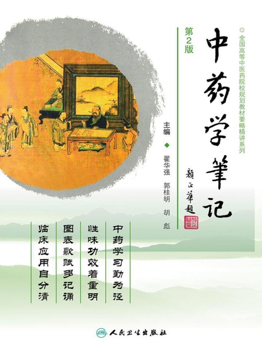 中药学笔记(第2版)
