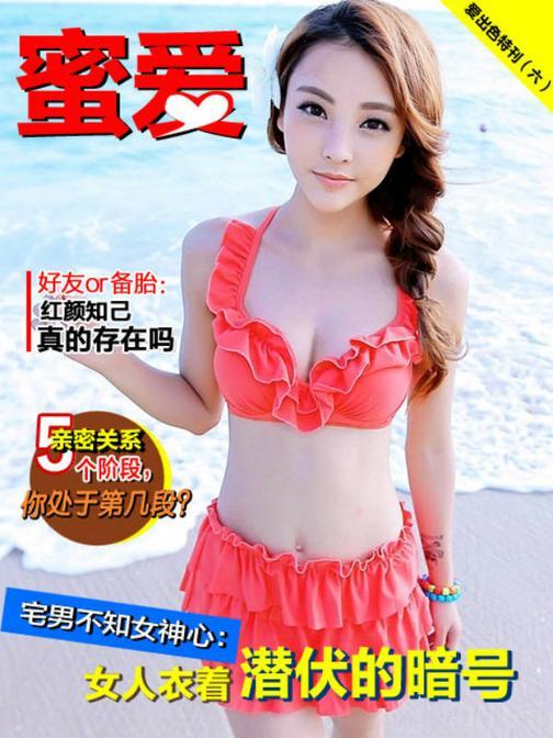 《蜜爱·爱出色特刊》(六)(电子杂志)