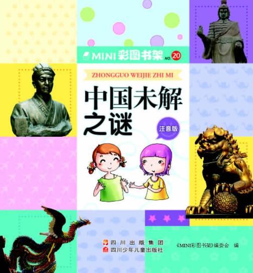 中国未解之谜(仅适用PC阅读)