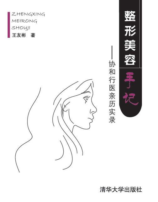整形美容手记:协和行医亲历实录(仅适用PC阅读)