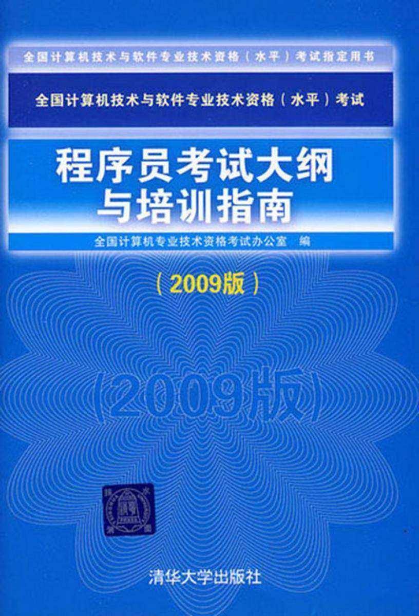 程序员考试大纲与培训指南(2009版)(仅适用PC阅读)