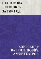 Несторова летопись за 1899 год