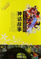 阅读故事享受快乐丛书:引人遐思的神话故事(仅适用PC阅读)