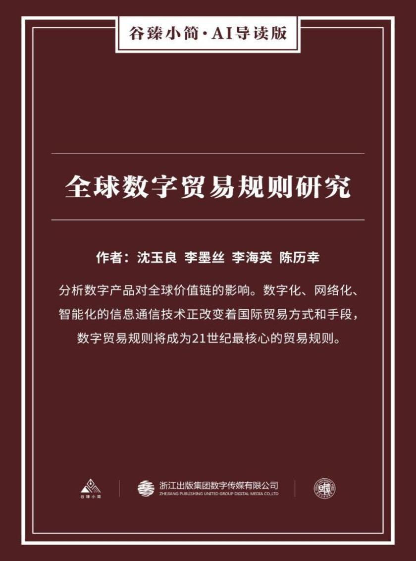 全球数字贸易规则研究(谷臻小简·AI导读版)