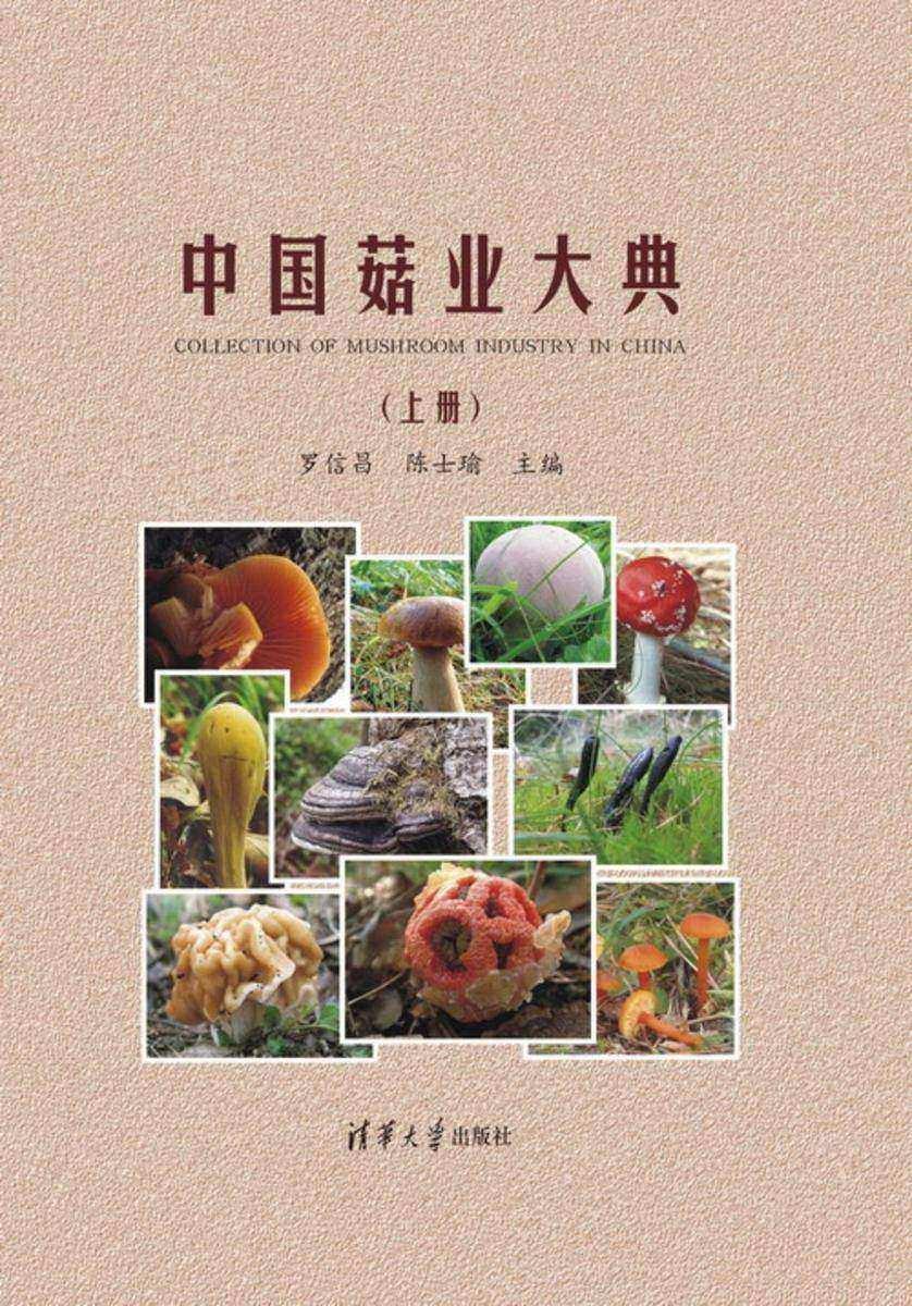 中国菇业大典(上册)