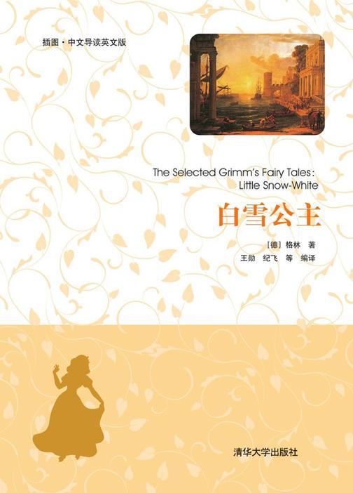 白雪公主(插图·中文导读英文版)