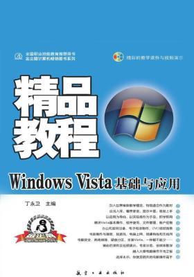 Windows Vista基础与应用精品教程