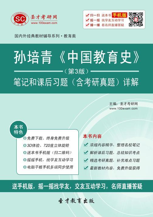 孙培青《中国教育史》(第3版)笔记和课后习题(含考研真题)详解