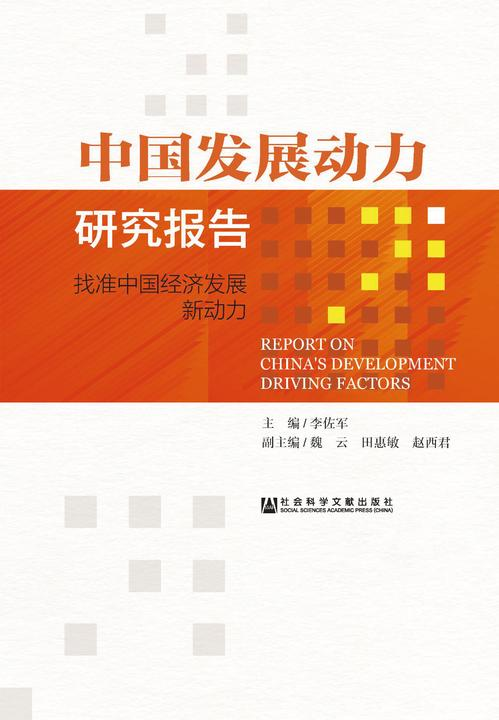中国发展动力研究报告:找准中国经济发展新动力