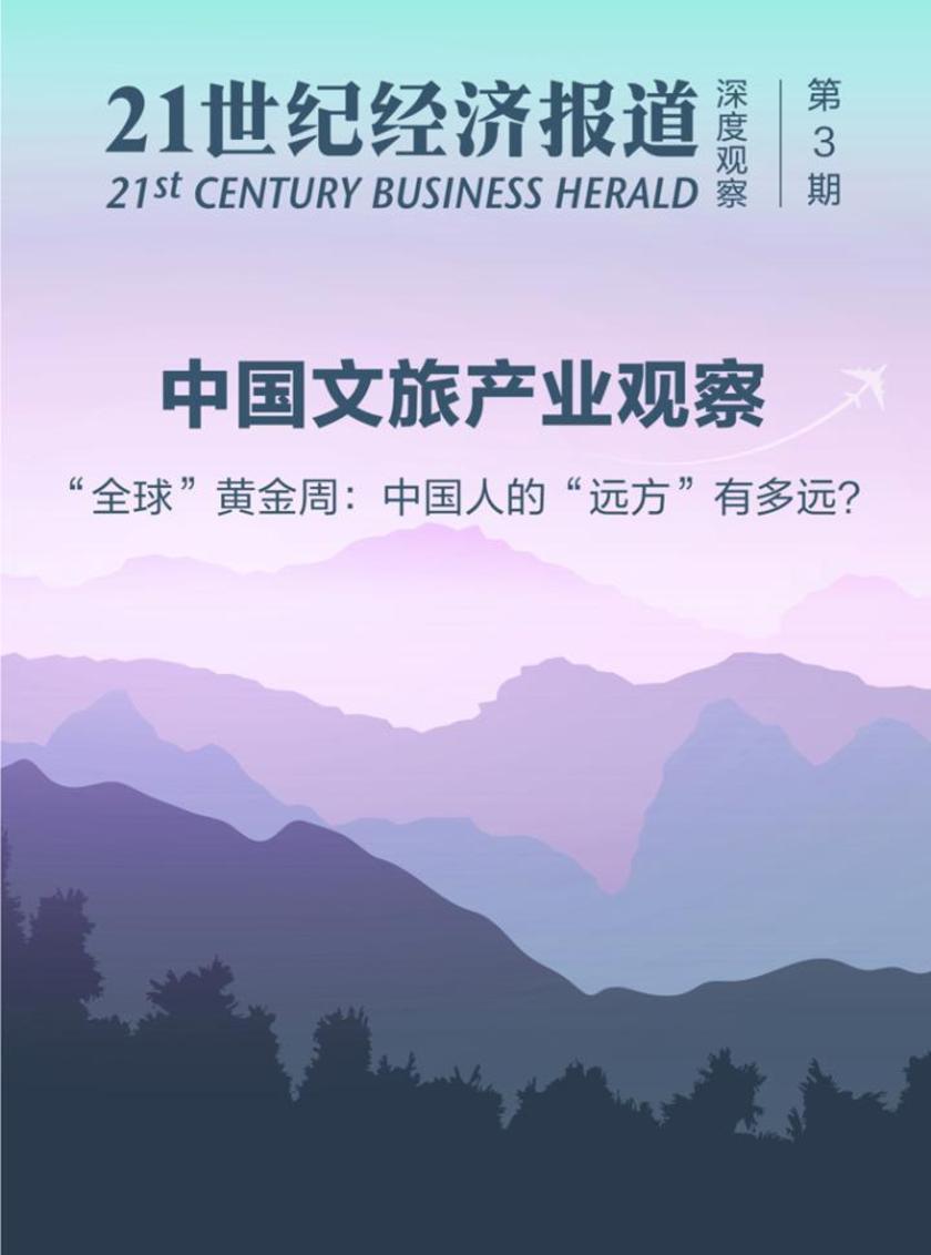 """中国文旅产业观察:""""全球""""黄金周:中国人的""""远方""""有多远?"""